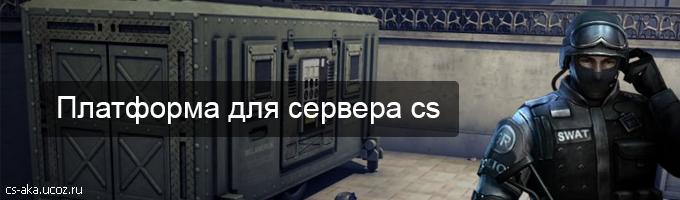 Платформа для сервера cs